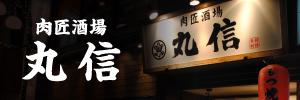orikomi_banner_shimokitazawa